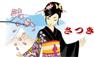 Bannière Satsuki